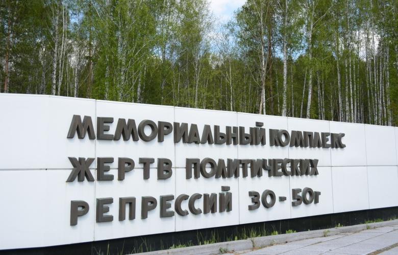 Пермяки вновь посетят Мемориал на «12 километре».