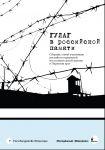 gulag_v_rossiiskoi_pamyati